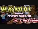 【Minecraft】ドジっ子のファイナルシティ生活 part 5【ゆっくり実況】
