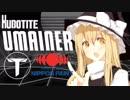 Kubotite - Umainer thumbnail