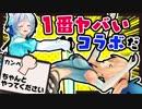 【シロ×アカリ】相性バッチリ!?今回が1番ヤバいコラボだwww