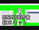 MSRMZNM姉貴組立キット※最終更新2019/01/19