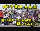 【乱乱流】ヤートセ秋田祭で踊ってみた1【6/23大町ステージ会場】