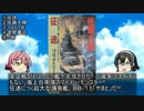 第94位:貴方の知らない架空戦記小説 最大トーナメント編「全大和入場」 thumbnail