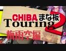 【バイク車載】千葉県まな板Touring2 梅雨空編