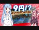 琴葉姉妹が個性的なゲームを必死に褒める動画 thumbnail