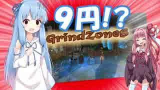 琴葉姉妹が個性的なゲームを必死に褒める動画