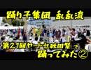 【乱乱流】ヤートセ秋田祭で踊ってみた2【6/23大町ステージ会場】
