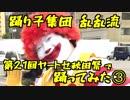 【乱乱流】ヤートセ秋田祭で踊ってみた3【6/23大町ステージ会場】