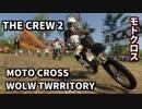 THE CREW 2 MOTO CROSS レース SUZUKI RM-Z450 WOLF TERRITORY ザ・クルー2 PS4