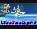 【ポケモンUSM】第7回ウルトラグラカップ⑤【仲間大会】