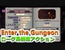 【Enter the Gungeon】ゴキゲンなローグライク2D弾幕アクションゲーを初見プレイ! part3