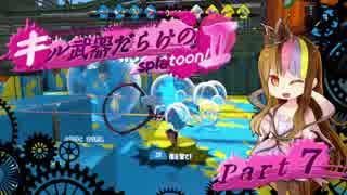 【VOICEROID実況】キル武器だらけのSplatoon!Ⅱ part.7