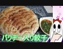 第80位:【NWTR料理研究所】パクチー入り餃子+ココア(おまけ)【Vtuber】 thumbnail