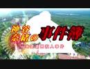 【金田一少年の事件簿】神谷奈緒の事件簿 地獄遊園殺人事件【ファイル3-1】
