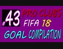 FIFA 18 プロクラブ【Mpunt】ゴール集(`・ω・´) #43