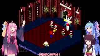 【VOICEROID実況】茜の気楽なマリオRPG part2【スーパーマリオRPG】
