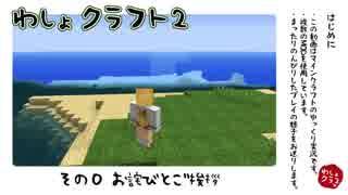【和風Minecraft】わしょクラフト2 その0【ゆっくり実況】