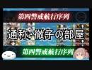 【艦これ】漣と提督のメシウマ実況【艦娘ゆっくり実況】part163