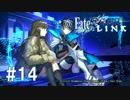 【1080p対応】Fate/EXTELLA LINK 七日目「霊基の軋み」 字幕プレイ動画 #14