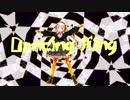 [紲星あかり MMD] シャッフルダンス [Dancing King]