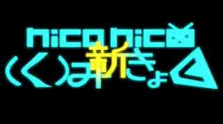 新niconico(く)みきょく