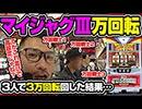 万回ファイター トメキチ【#4・高設定挙動のマイジャグ3で万回転!】