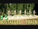 【NOSTALGIC TRAIN】夏の田舎町で、切ない神隠し 実況プレイPart5