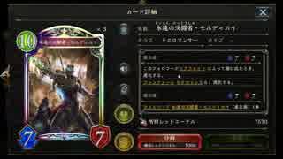 【シャドバ新弾 】勝率9割の決闘者・モルディカイOTK