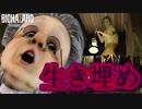 卍8【バイオ7】バーチャルおばあちゃんの婆イオハザード7【老人生き埋め事件編】