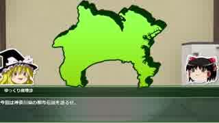 【ゆっくり解説】都道府県で紹介する日本の都市伝説 14「神奈川県」