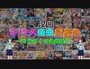【ミリシタ1周年】第2回 ミリマス楽曲総選挙 ~告知 & 対象曲一覧~ 【...