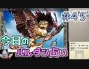 【実況】今日のバルダンダース占い【カルドセプトリボルト】 Part45