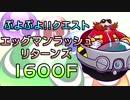 エッグマンラッシュ・リターンズ1600F(ラスボス) 全盾8500万ダメージ【ぷよクエ】