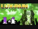【初見実況】 LUX-PAIN -14-