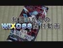 知識0からのwixoss開封動画