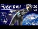 フナムシのゆっくり実況プレイ 【THE PANSPERMIA】 Phase 02