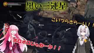 【DARKSOULSⅢ】鈍器使いあかりちゃんの苦難#5【VOICEROID実況】