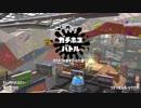 【Splatoon2】SIGEちゃんのウデマエX奮闘記Part31