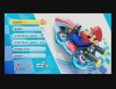 【暇つぶし】マリオカートレート戦【もちまる】