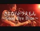 【バンブラDX】 さよならドラえもん ~Good Bye Blue~ / ピックアップゴールド