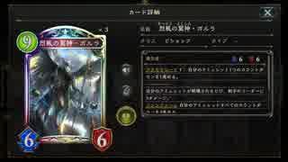 【シャドバ新弾】烈風の翼神・ガルラOTK