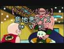 【ドラゴンボール】 意地悪クイズ(*´∀`*)