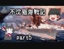 【WoWs】不沈猫海戦記 part05【ゆっくり実況】