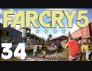 【XB1X】FARCRY 5 GE を楽しみながら実況プレイ 34