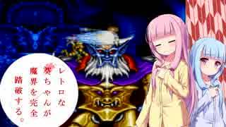 【超魔界村_No Miss Clear】レトロな葵ちゃんが魔界を完全踏破する【ボイスロイド実況】