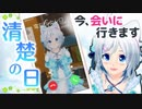 【1周年記念】シロちゃんから着信がありました【清楚の日:完全版】 thumbnail