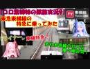 【コロ葉姉妹の鉄旅実況9】東急東横線(渋谷~横浜間)の特急(Fライナー)に乗ってみた
