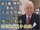 【語り継ぐ戦争体験】第5回:巡洋艦「熊野」航海士 左近允尚敏 ~その②~