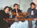 Discovery3 キックボクサートリオの音声素材