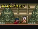 【がんばれゴエモン】2も3もいいけど自分は1が好き!(5)