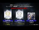 刀剣男士 formation of つはもの 4thアルバム「ミュージカル『刀剣乱舞』 ~つはものどもがゆめのあと~」発売告知動画 thumbnail
